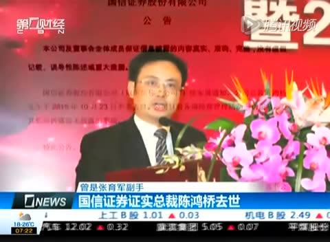 國信證券證實總裁陳鴻橋去世截圖