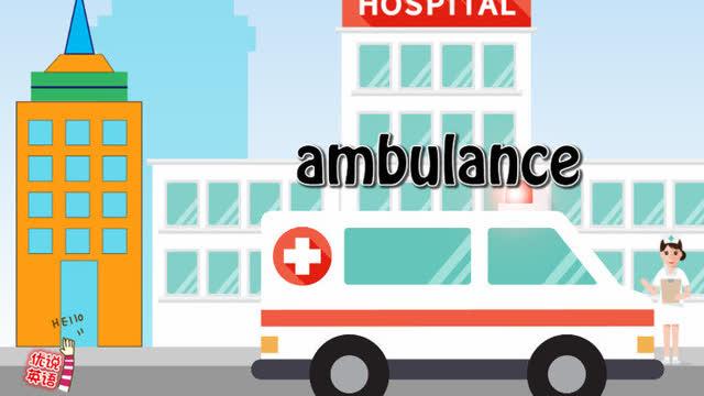 幼儿英语启蒙 动画学单词之汽车系列救护车 ambulance图片