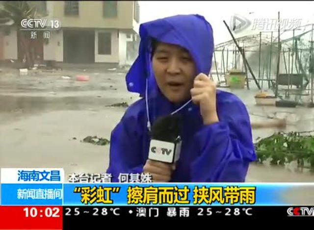 记者狂风中播报台风摇摇晃晃 说话上气不接下气截图