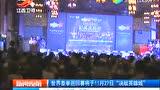 江西卫视报导:我是全民英雄TOPKING 赛事新闻发布会