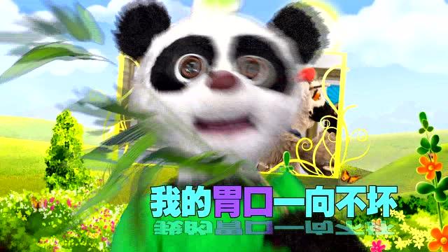 《动物好伙伴》——熊猫之歌
