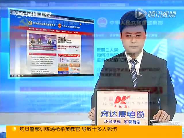 北京市委副书记吕锡文被查截图