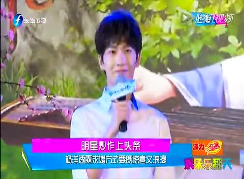 杨洋透露求婚方式即惊喜又浪漫截图