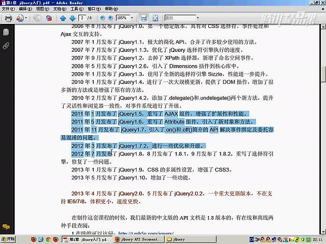 李炎恢老师jQuery视频教程