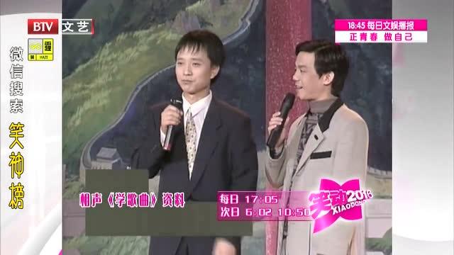 白桦邓小林表演相声《学歌曲》图片
