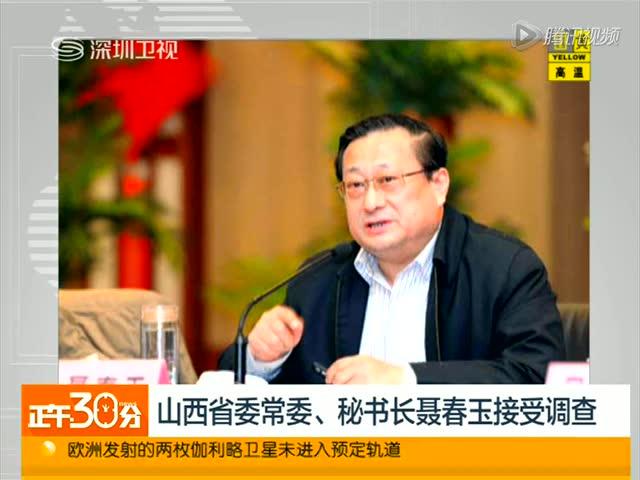 山西省委常委秘书长聂春玉涉嫌违纪违法 接受调查截图
