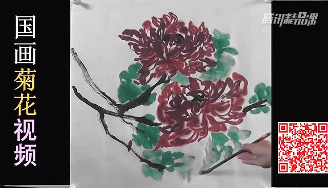中国彩墨画:如何画菊花