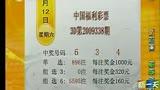 中国福利彩票3D第 www.dllssc.com  多利来