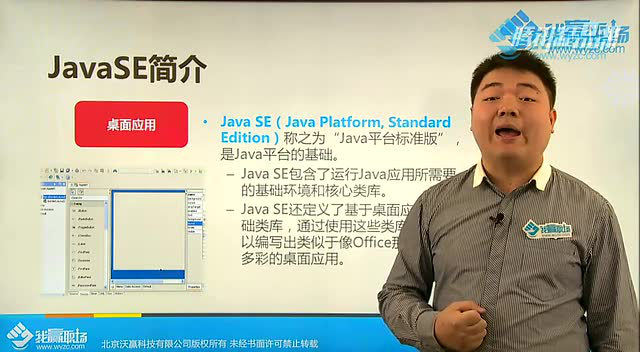OCJP认证之Java高级工程师(全套)