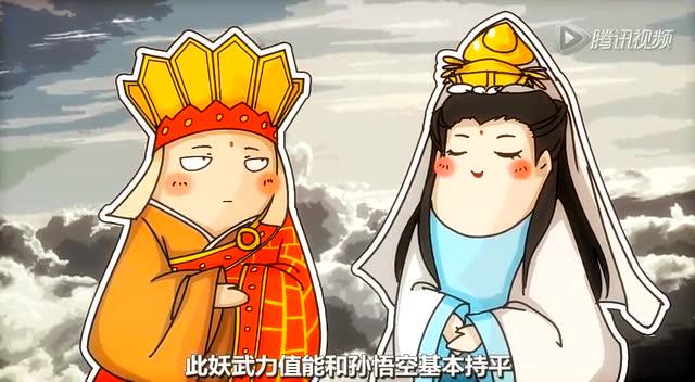 西游记妖怪战斗力排行榜
