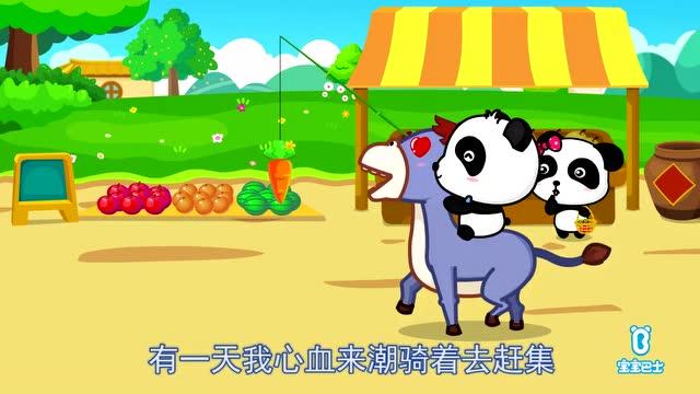 动物儿歌:小毛驴(宝宝巴士)