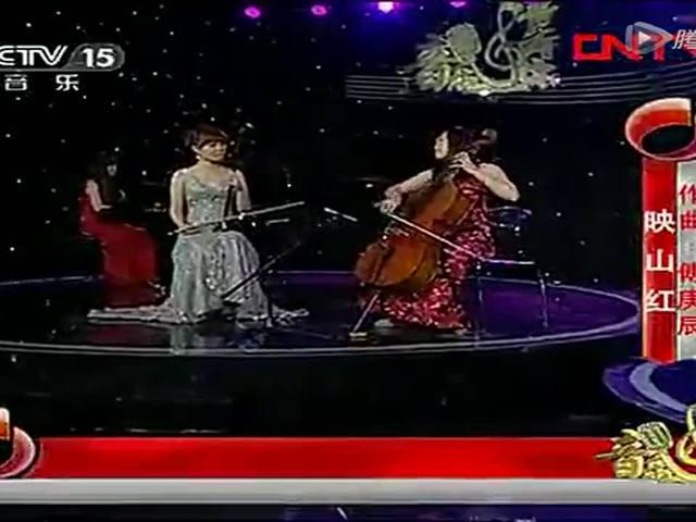 《映山红》二胡王轶群 大提琴赵铭瑶