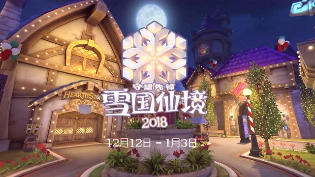 《守望先锋》2018雪国仙境