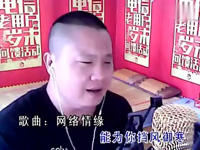 望海高歌《网络情缘》吴军召演唱