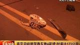 南京司机醉驾跑车致4死续 时速173公里