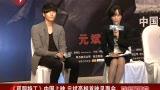 《孤胆特工》中国上映 元斌亮相首映见面会