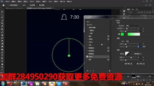 ui交互视频教程:app界面图标设计