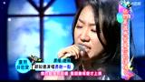 郑如仪演唱袁惟仁创作歌曲 被批巴结评委