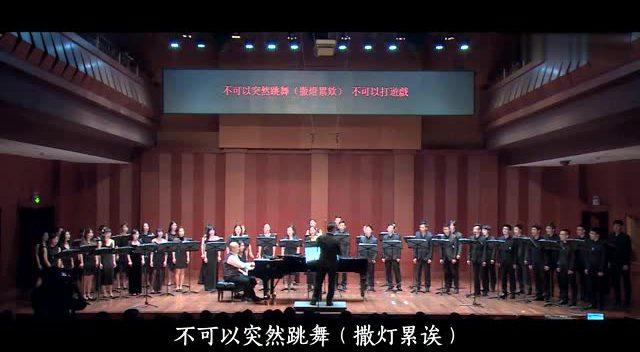 彩虹合唱团演出2017