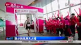 视频:跑步爱好者挑战摩天大楼