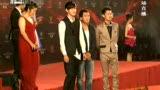 《纯真年代》剧组走上电影节闭幕式红毯