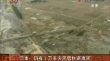 日本:仍有9万多灾民居住避难所