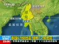 中缅边界震感强烈 房屋摇晃达1分钟