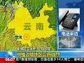 缅甸发生7.2级地震 中缅边境震感强烈