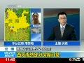 缅甸7.2级强震 云南景洪等地部分房屋开裂