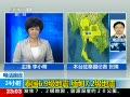 泰国东北部发生6.9级地震 曼谷高楼有震感