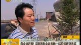 视频:沈阳首批全运赛场一航院体育馆落成