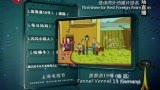 第17届上海电视节 海外动画片金奖《咕噜牛》
