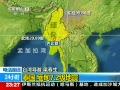 在缅泰震中附近旅行社导游讲述地震情景