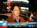 广西南宁震感强烈 市民讲述地震惊恐瞬间