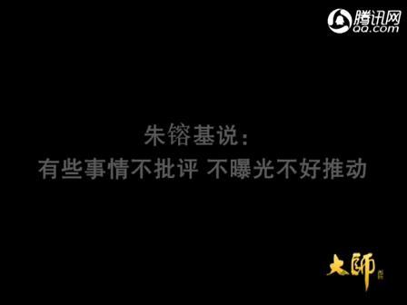 朱镕基说:有些事情不批评、不曝光不好推动