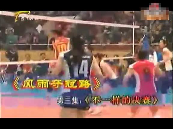 视频:天津女排教练指恒大曾威胁罢赛