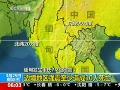 缅甸地震建筑物晃动明显 民众室外过夜