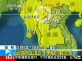 缅甸边境地区强震 中泰越均有震感