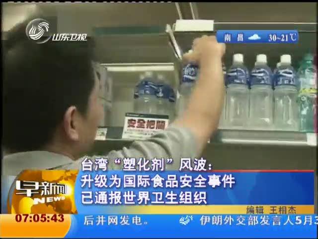 台湾已向15个地区和大陆通报塑化剂减肥情况,其中,向国家通报了7家污染吗苹果汁能胡萝卜图片