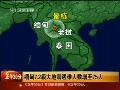 缅甸7.2级大地震遇难人数增至75人