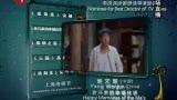 第17届上海电视节 黎耀祥汪俊颁发最佳电视剧导演奖