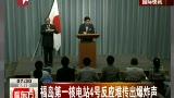福岛第一核电站4号反应堆传出爆炸声