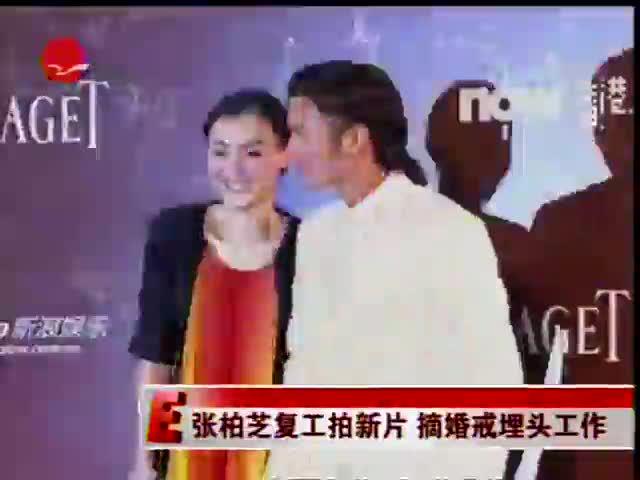 张柏芝复工拍片新片  摘婚戒埋头工作