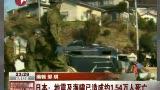 日本:地震及海啸已造成约1.54万人死亡