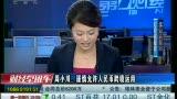 周小川:谨慎允许人民币跨境运用