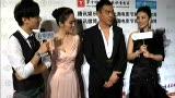 视频:上影节开幕式专访《窍听风云2》剧组