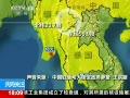 驻缅甸使馆称尚无中国人员伤亡报告