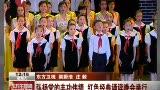 弘扬党的丰功伟绩  红色经典诵读晚会举行