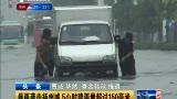 暴雨袭击扬州城  5小时降雨量超过150毫米
