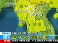 缅甸7.2级地震造成至少74人死亡100多人受伤